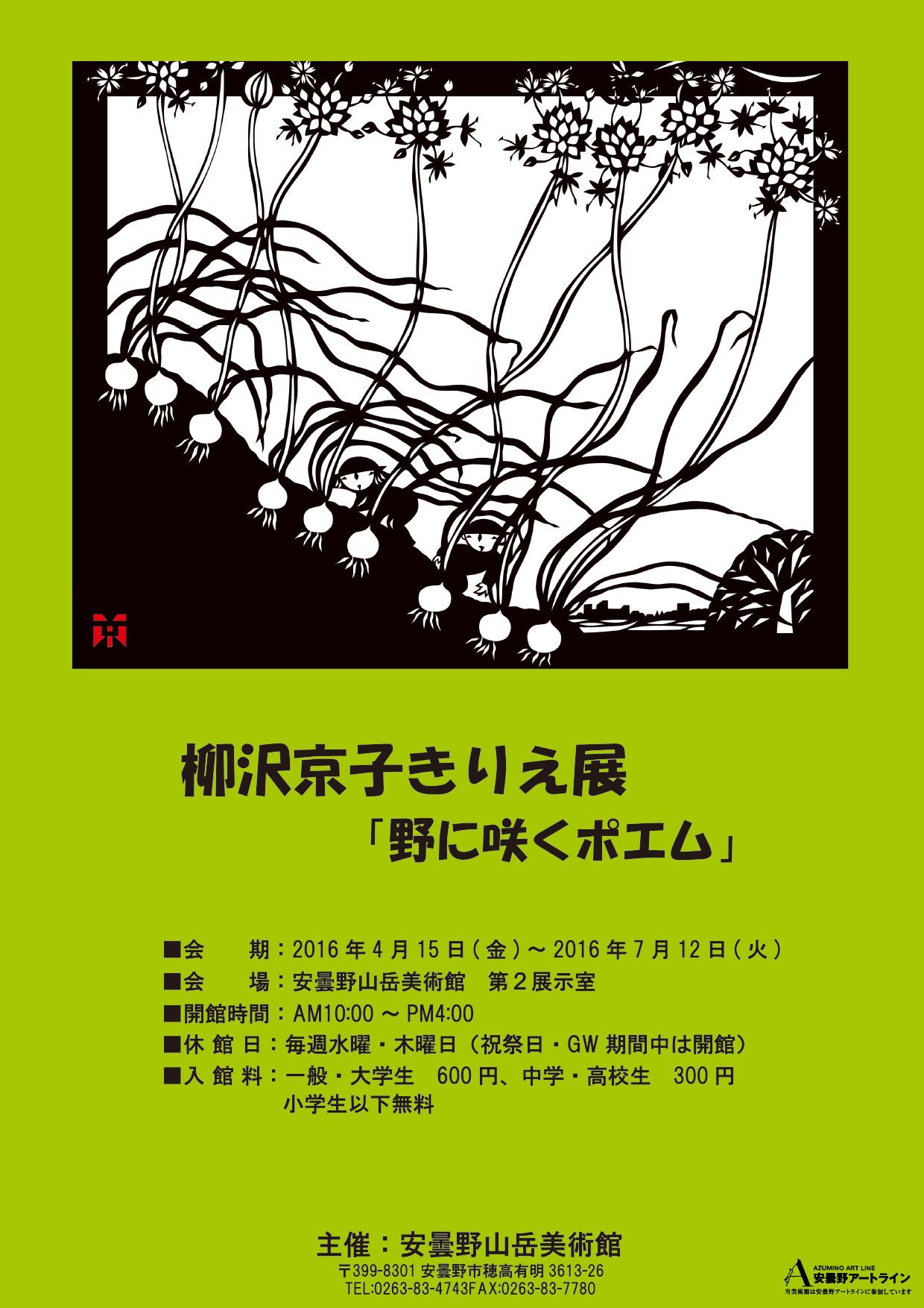 柳沢京子きりえ展チラシ表修正版