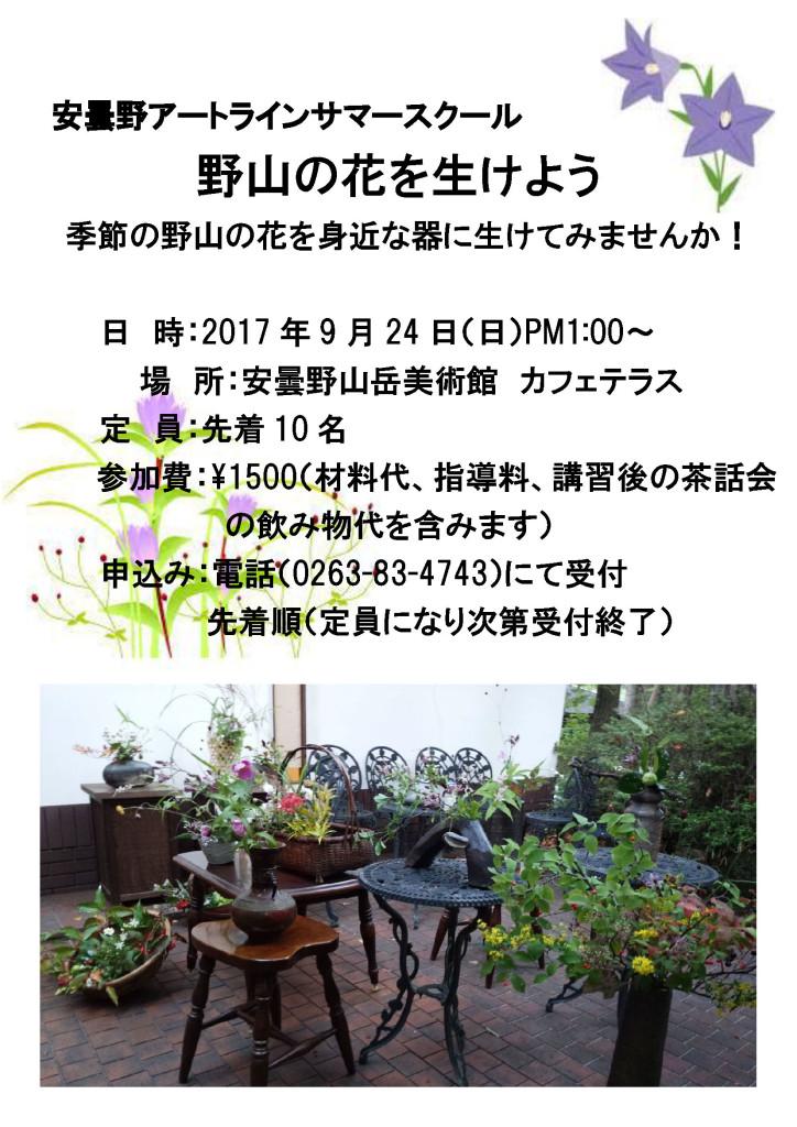 サマースクール(野山の花を生けよう) - コピー