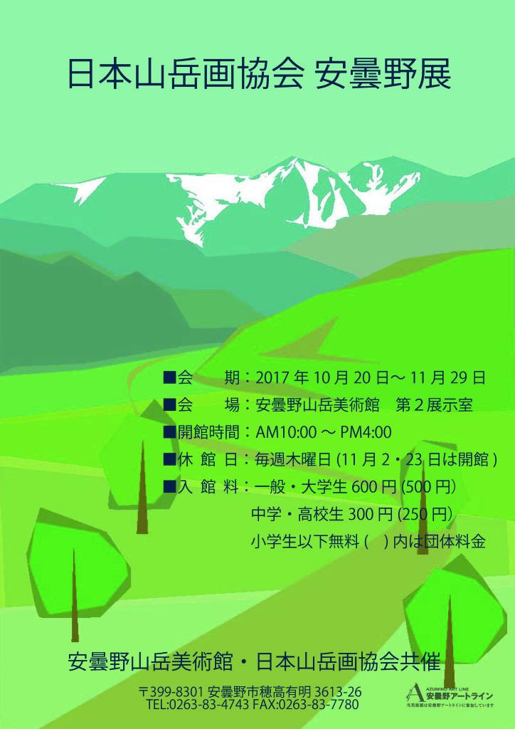 山岳画協会安曇野展ポスター